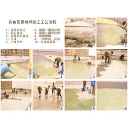 上海竟烨压模地坪地坪材料行业生产先进15年
