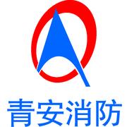 九江青安消防檢測有限公司