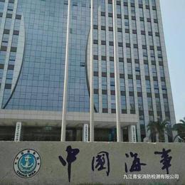 九江海事局    青安消防缩略图