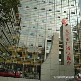 九江市广播电视台    青安消防