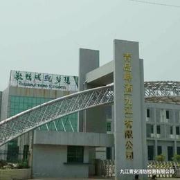 九江消防维保 青岛啤酒有限公司
