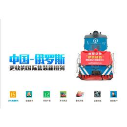 广州大洋物流公司提供至莫斯科国际铁路运输服务
