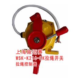 高强度防砸外壳WSK-K216-LK拉绳