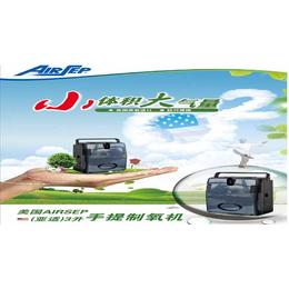 618促销款AirSepFreeStyle亚适便携式氧气机