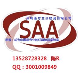 LED灯具办理澳洲<em>SAA</em><em>认证</em>哪里可以做<em>SAA</em><em>认证</em>费用周期流程