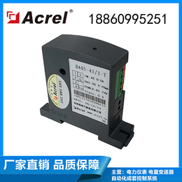 BA05-AI-T电流传感器 输入0-10A输出4-20mA