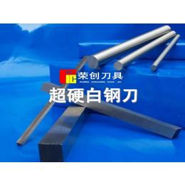 东莞进口白钢车刀 超硬白钢车刀价格 哪里可以买到白钢车刀