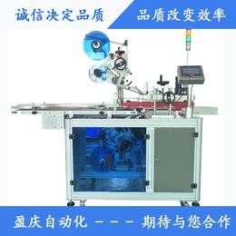 供应盈庆YQ-221全自动上下双面贴标机