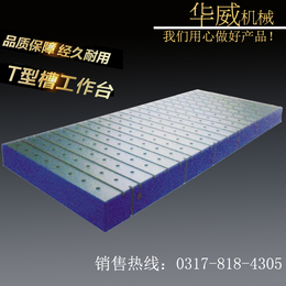 华威机械 铸铁平板 防锈平台 高品质直销