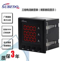 硕邦电气 三相电流表 三相智能电流数显表 SUPI96-3A