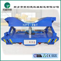 运输搬运设备电动平车生产厂拖电揽式无动力平板车免检设备