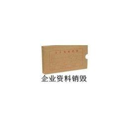上海保密打印纸运单销毁普陀区保密资料文件安全销毁