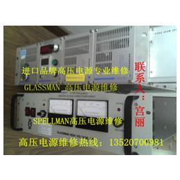 美国高压电源维修GLASSMAN进口高压电源烧了维修北京顺义