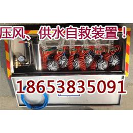 ZYJ矿井压风供水自救装置 压风供水自救装置