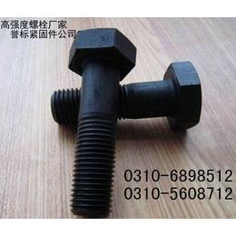 厂家高强度螺栓-永年高强度螺栓厂家