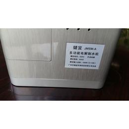 供应好美电解水机 大液晶618-DY多功能 碱性电解水