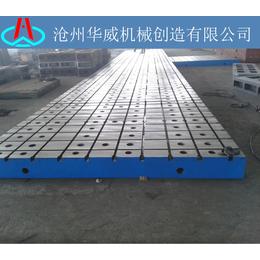 华威机械 铸铁平板 检验划线 基础平台 焊接平台