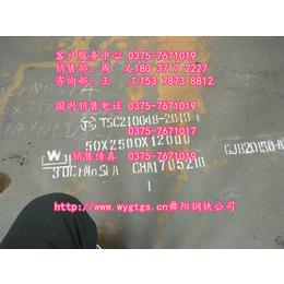 舞钢的供应Mn13Cr2材料高猛耐磨钢