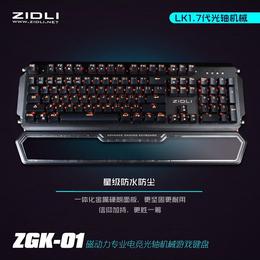 磁动力ZGK-01光轴机械游戏键盘新款吃鸡利器网吧通用