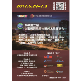 上海大型展会陨石饰品交易会