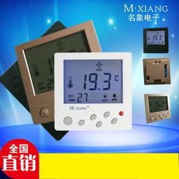 名象中央空调液晶温控器 风机盘管温度控制器三速开关控制面板