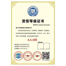 福建省企业信用AAA资信AAA招投标信用评级信用报告