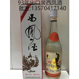 供应厂家直销93年西凤酒出口装系列