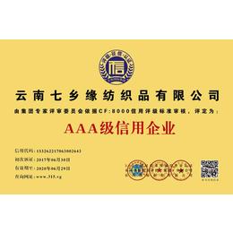 云南省企业招投标信用AAA评估资信3A认证
