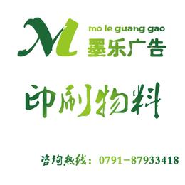 品牌印刷定制 墨乐广告制作 物料印刷