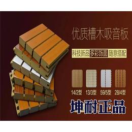 武汉优质槽木吸音板 办公室体育场录音棚墙体隔音板 密度板