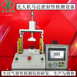 密封性检测仪 无人机马达密封性测试设备 直压式密封性测漏仪