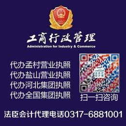 孟村银行开户 地税局报税 找法臣会计代理 效率高