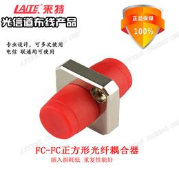 荆门市酒店光纤法兰盘批发电信级单工工厂来特优质光纤法兰盘
