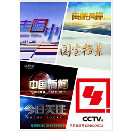 CCTV-4中文国际频道栏目及时段广告价格