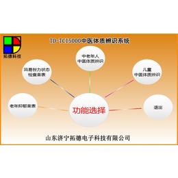中医综合服务区中医体质辨识仪设备软件