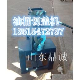 铁桶切割机 大型油桶切盖机 液压的切盖切身机 废旧油桶压平机