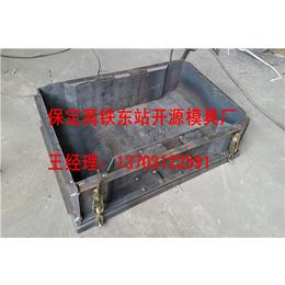 衬砌盖板钢模具规格型号
