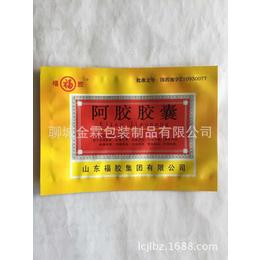 厂家供应定西市药材包装袋-精美铝塑袋