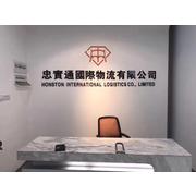 广州市忠实通国际货运代理有限责任公司