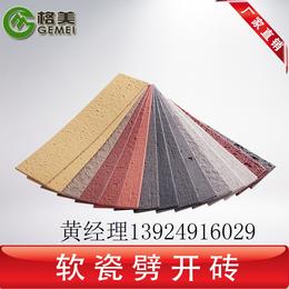 格美广西柳州市MCM软瓷柔性面砖厂家直销厂家直销