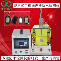 直销手机扬声器密封性检测仪 差压式防水测试仪 真空检漏机