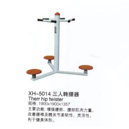 XH-5014三人转腰器