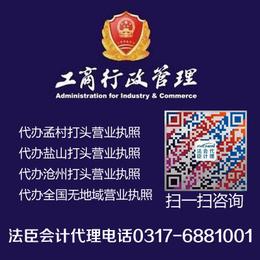孟村会计公司 报税公司 国税局代理  找法臣会计代理