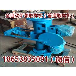 DN-300矿浆取样机 全自动取样机 全自动矿浆取样机