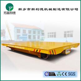 造船厂用电动平板车厂商转弯无动力平板车免检设备