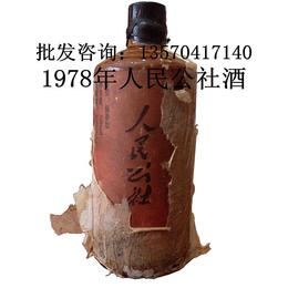 1978年人民公社茅台酒供应批发商
