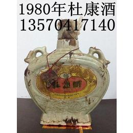 汝阳汝瓷双耳杜康酒1980年批发商