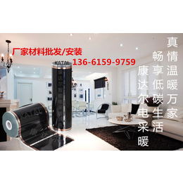 重庆地暖安装  重庆碳纤维地暖  重庆康达尔智能电采暖