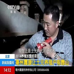 养殖蝎子百科经验亳州蝎子大王苏之勇专家座谈