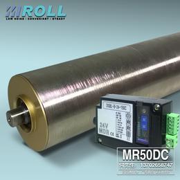 广东迈姆特MR50DC 动力滚筒 安检机械电辊筒含控制器